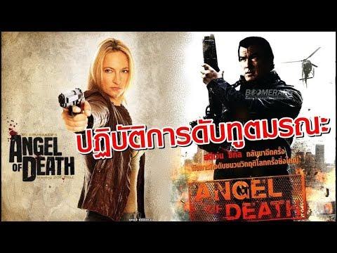 หนังฝรั่งบู๊แอคชั่น ปฏิบัติการดับฑูตมรณะ พากษ์ไทย เต็มเรื่อง