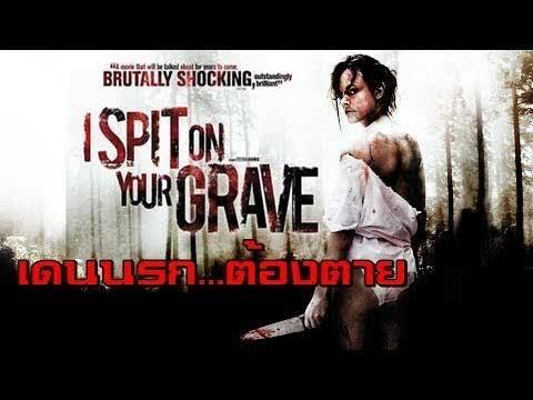 หนังฝรั่งฆาตกรรมล้างแค้น เดนนรกต้องตาย พากษ์ไทย เต็มเรื่อง HD