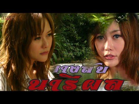 หนังไทยโรแมนติกสนุก เต็มเรื่อง นางลับนารีผล ดูหนังออนไลน์ฟรี