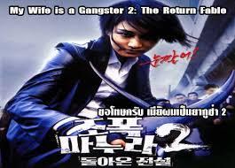 ขอโทษครับ เมียผมเป็นยากูซ่า 2