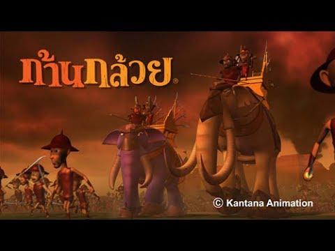 หนังการ์ตูนอนิเมชั่นไทย ก้านกล้วย ภาค 1 เต็มเรื่อง ตรงปก