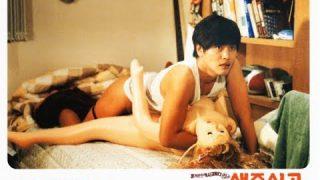 หนังเกาหลีตลกคอมเมดี้สุดฮา ขบวนการปิ๊ดปี้ปิ๊ด 1 พากย์ไทย