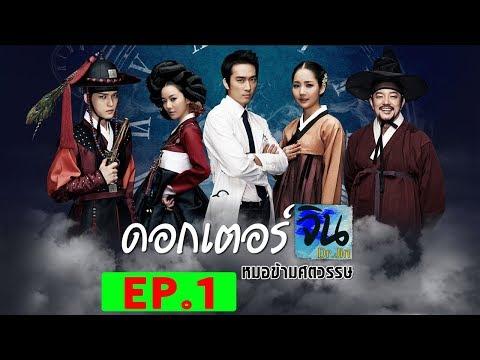 ซีรีย์เกาหลีมาใหม่ HD หมอข้ามศตวรรษ ep.1 พากย์ไทย