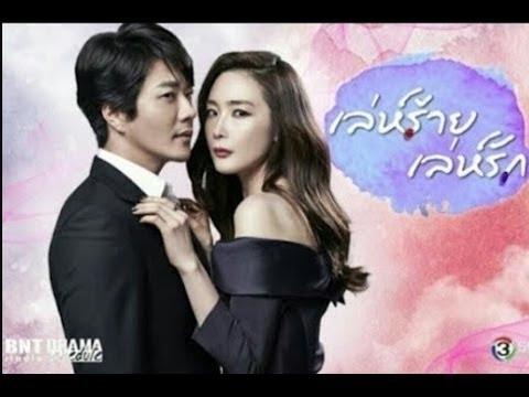 ซีรีย์เกาหลี เล่ห์ร้ายเล่ห์รัก ep.17 พากย์ไทย ดูฟรี 24 ชม