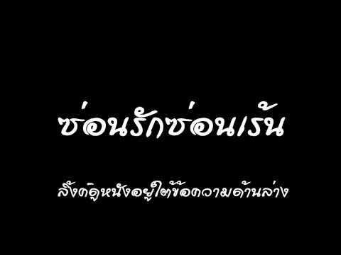ซีรี่ย์เกาหลีดราม่า Secret Love ซ่อนรักซ่อนเร้น พากษ์ไทย HD