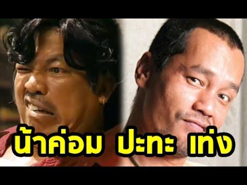 แอบคนข้างบ้าน หนังไทย