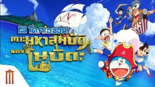 หนังการ์ตูน Doraemon the movie ตอน ท่องเกาะโจรสลัด เต็มเรื่อง