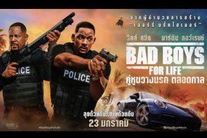 Bad Boys 2-คู่หูขวางนรก 2