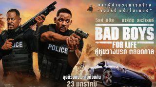 หนังฝรั่งแอคชั่นสุดระห่ำ Bad Boys 2 คู่หูขวางนรก พากย์ไทย