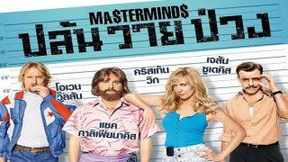หนังฝรั่งแอคชันคอมเมดี Masterminds-ปล้น วาย ป่วง พากย์ไทย