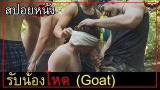 สปอยตัวอย่างหนัง Goat รุ่นน้องพันธุ์โหด ตัวอย่างหนังน่าดู