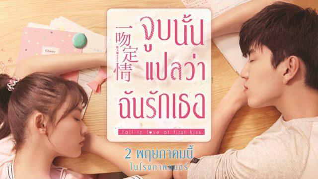 หนังโรแมนติก คอมเมดี้ Fall In Love At First Kiss พากย์ไทย