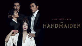 หนังโรแมนติก ดราม่า The Handmaiden เล่ห์รักนักล้วง FULLHD