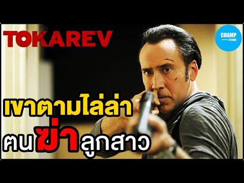 Review หนังแอ็กชั่น สุดระทึก Tokarev ปลุกแค้นสัญชาติคนโหด