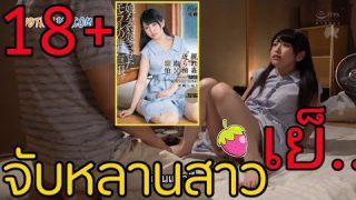 Spoil หนังญี่ปุ่น18+วัยรุ่นใสๆ ซับไทย ลุงหื่นจับหลานสาว..