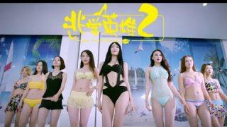 ดูหนังใหม่2020 หนังเกาหลี18+ คอมเมดี้ HD เต็มเรื่อง