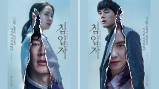 ดูหนังใหม่2021 เต็มเรื่อง Intruder อย่าให้ยูจินเข้าบ้าน FULLHD